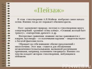 «Пейзаж» В этом стихотворении А.Н.Майков изобразил самое начало осени. Именно то