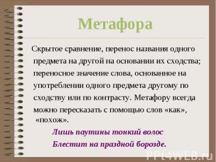 Метафора Скрытое сравнение, перенос названия одного предмета на другой на основа