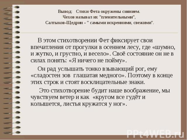 Вывод: Стихи Фета окружены сиянием. Чехов называл их