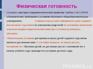Физическая готовность Согласно санитарно-эпидемиологическим правилам СанПин 2.42