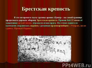 Брестская крепость В это же время в тылу группы армии «Центр» на самой границе п