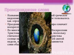 Происхождение слова Название «Пасха» представляет собой греческое видоизменённое