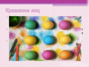 Крашение яиц Чтобы получить растительный рисунок, используют листья сельдерея, у