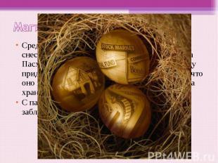 Магия яиц Среди славян бытовало поверье, что яйца, снесённые в Страстной четверг