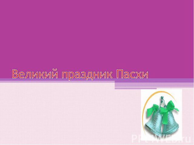 Великий праздник Пасхи