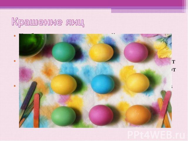 Крашение яиц Чтобы получить растительный рисунок, используют листья сельдерея, укропа, петрушки, которые привязывают к яйцу нитками.Чтобы сделать яйца мраморными, их обматывают цветными нитками, которые после варки придают яйцу необычный узор.Чтобы …