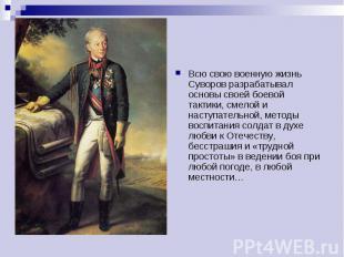 Всю свою военную жизнь Суворов разрабатывал основы своей боевой тактики, смелой