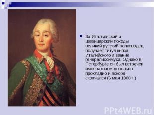 За Итальянский и Швейцарский походы великий русский полководец получает титул кн