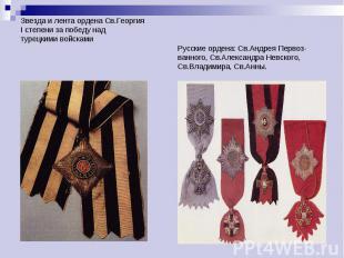 Звезда и лента ордена Св.ГеоргияI степени за победу над турецкими войсками Русск