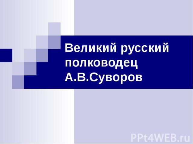 Великий русский полководец А.В.Суворов