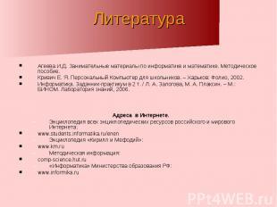 Литература Агеева И.Д. Занимательные материалы по информатике и математике. Мето
