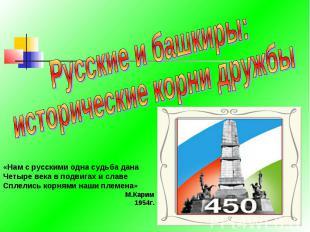 Русские и башкиры:исторические корни дружбы «Нам с русскими одна судьба данаЧеты