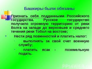 Башкиры были обязаны Признать себя подданными Российского государства. Русское г