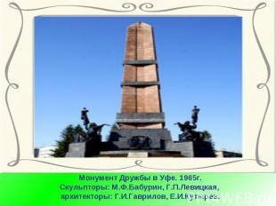 Монумент Дружбы в Уфе. 1965г.Скульпторы: М.Ф.Бабурин, Г.П.Левицкая, архитекторы: