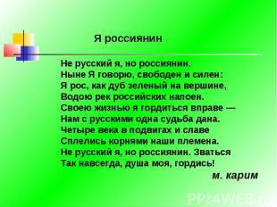 Я россиянинНе русский я, но россиянин. Ныне Я говорю, свободен и силен: Я рос, к