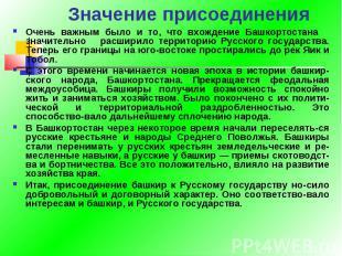 Значение присоединения Очень важным было и то, что вхождение Башкортостана значи