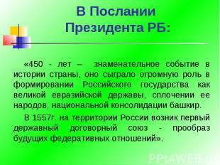 В Послании Президента РБ: «450 - лет – знаменательное событие в истории страны,