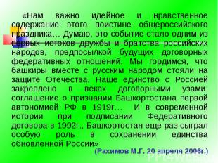 «Нам важно идейное и нравственное содержание этого поистине общероссийского праз