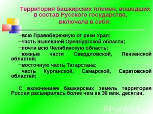 Территория башкирских племен, вошедших в состав Русского государства, включала в