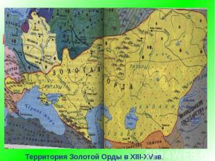 Территория Золотой Орды в XIII-XVвв.