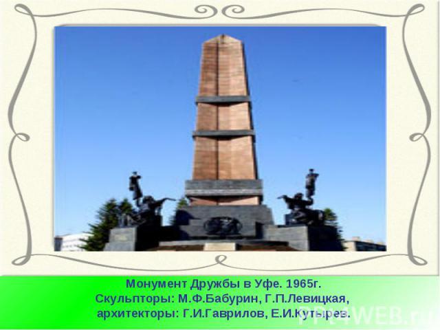 Монумент Дружбы в Уфе. 1965г.Скульпторы: М.Ф.Бабурин, Г.П.Левицкая, архитекторы: Г.И.Гаврилов, Е.И.Кутырев.