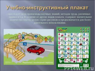 Учебно-инструктивный плакат – преследует цели пропаганды научных знаний, методов