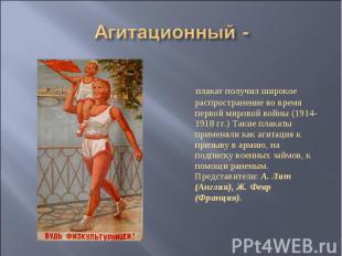 Агитационный - плакат получил широкое распространение во время первой мировой во