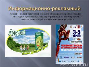 Информационно-рекламный плакат – решает задачи информации, оповещение о разнообр