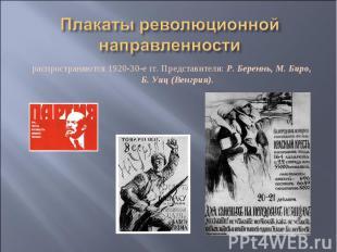 Плакаты революционной направленности распространяются 1920-30-е гг. Представител