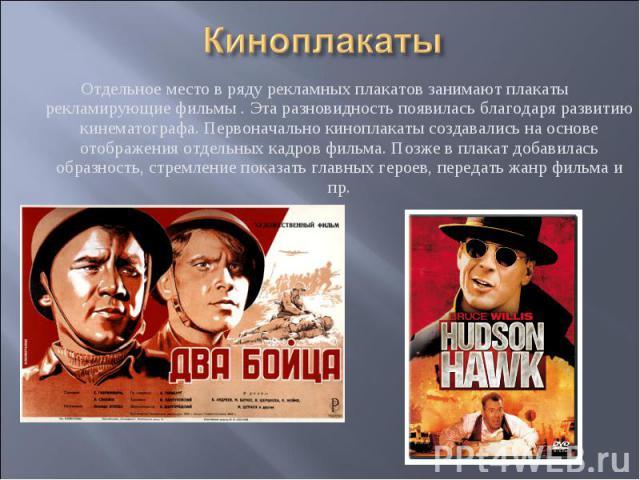 Киноплакаты Отдельное место в ряду рекламных плакатов занимают плакаты рекламирующие фильмы . Эта разновидность появилась благодаря развитию кинематографа. Первоначально киноплакаты создавались на основе отображения отдельных кадров фильма. Позже в …