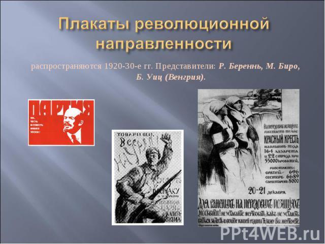 Плакаты революционной направленности распространяются 1920-30-е гг. Представители: Р. Береннь, М. Биро, Б. Уиц (Венгрия).
