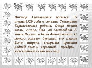 Виктор Григорьевич родился 15 января1929 года в селении Туманская Беринговского