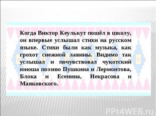 Когда Виктор Кеулькут пошёл в школу, он впервые услышал стихи на русском языке.