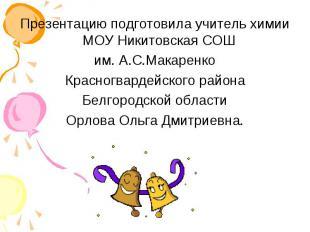 Презентацию подготовила учитель химии МОУ Никитовская СОШ им. А.С.МакаренкоКрасн