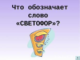 Что обозначает слово «СВЕТОФОР»?