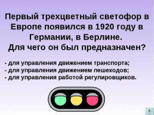 Первый трехцветный светофор в Европе появился в 1920 году в Германии, в Берлине.