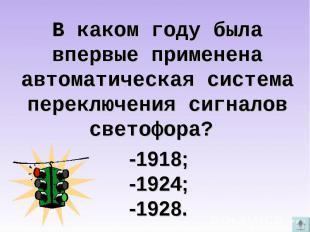 В каком году была впервые применена автоматическая система переключения сигналов