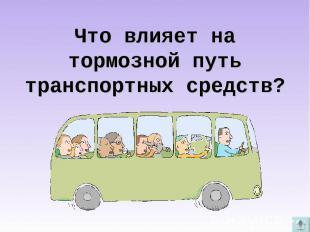 Что влияет на тормозной путь транспортных средств?