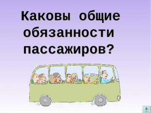 Каковы общие обязанности пассажиров?