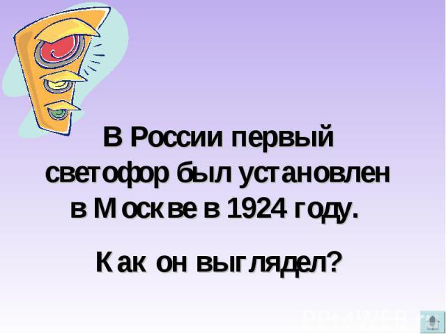 В России первый светофор был установлен в Москве в 1924 году. Как он выглядел?