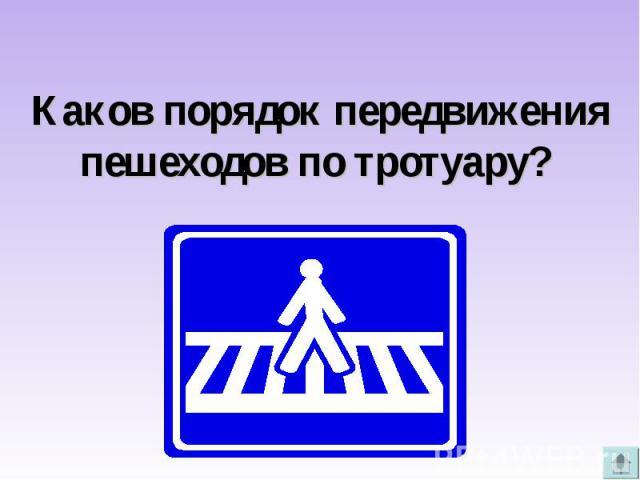 Каков порядок передвижения пешеходов по тротуару?