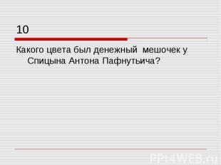 Какого цвета был денежный мешочек у Спицына Антона Пафнутьича?