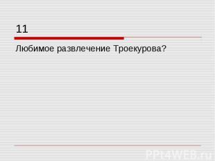 Любимое развлечение Троекурова?