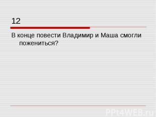 В конце повести Владимир и Маша смогли пожениться?
