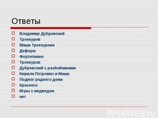 Ответы Владимир ДубровскийТроекуровМаша ТроекуроваДефоржФортепианоТроекуров Дубр