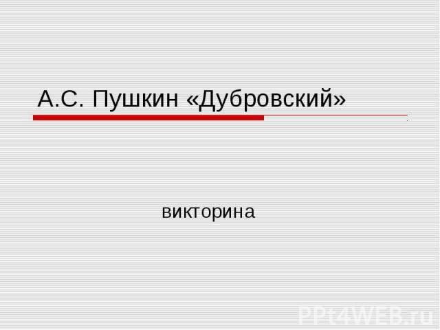 А.С. Пушкин «Дубровский» викторина