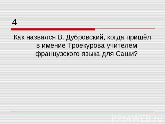 Как назвался В. Дубровский, когда пришёл в имение Троекурова учителем французского языка для Саши?
