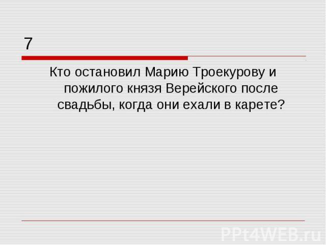 Кто остановил Марию Троекурову и пожилого князя Верейского после свадьбы, когда они ехали в карете?