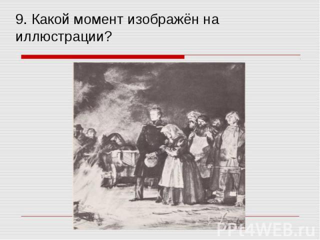 9. Какой момент изображён на иллюстрации?