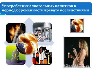 Употребление алкогольных напитков в период беременности чревато последствиями